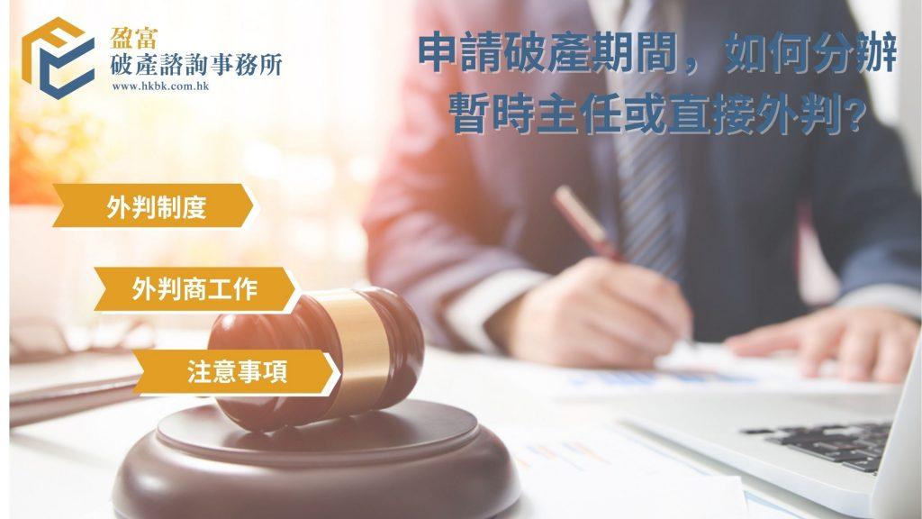 申請破產期間,如何分辦暫時主任或直接外判?